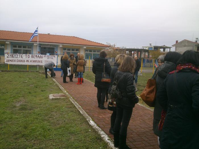 Κινητοποίηση δασκάλων-νηπιαγωγών ενάντια στην «αυτοαξιολόγηση» στην Αλεξάνδρεια Ημαθίας