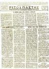6 Δεκέμβρη 1944: Ένα σπάνιο ντοκουμέντο!