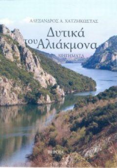 Δυτικά του Αλιάκμονα - Διηγήματα