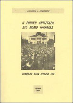 Η Εθνική Αντίσταση στο Νομό Ημαθίας