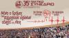 Ολοκληρώθηκε το 35 Συνέδριο ΑΔΕΔΥ: Ο αρνητικός συσχετισμός δυνάμεων παραμένει!