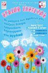 Ανοιξιάτικη Γιορτή 2014 (Spring Festibal) από την Ένωση Καθηγητών Αγγλική Δημόσιας Εκπαίδευσης Ημαθίας