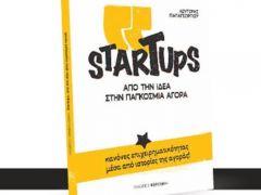 Παρουσίαση βιβλίου: «Startups. Από την ιδέα στην παγκόσμια Αγορά»