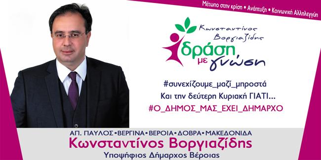 Κώστας Βοργιαζίδης: «Την Κυριακή ψηφίζουμε για Δήμαρχο εκείνον που μπορεί να οδηγήσει τον τόπο στο δρόμο της ανάπτυξης και της ευημερίας»
