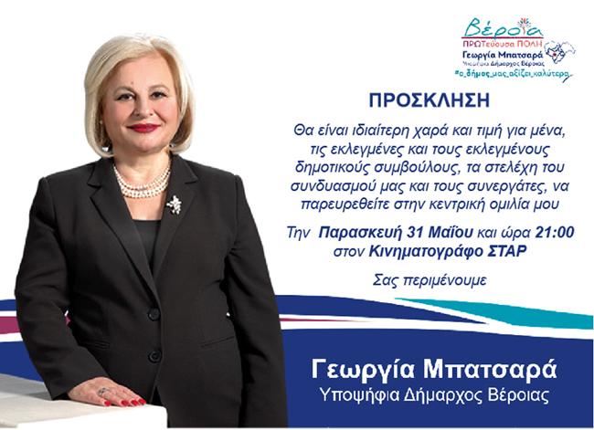 Σήμερα Παρασκευή η κεντρική ομιλία της Υποψήφιας Δημάρχου Βέροιας Γεωργίας Μπατσαρά