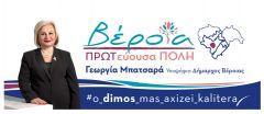 Μήνυμα της Γεωργίας Μπατσαρά προς τους μαθητές για τις πανελλήνιες εξετάσεις