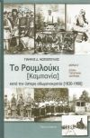 Tο Ρουμλούκι [Καμπανία] κατά την ύστερη οθωμανοκρατία: Παρουσίαση βιβλίου