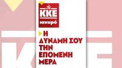 ΑΝΑΚΟΙΝΩΣΗ ΤΗΣ ΚΕΝΤΡΙΚΗΣ ΕΠΙΤΡΟΠΗΣ ΤΟΥ ΚΚΕ: Ενισχύουμε το ΚΚΕ οικονομικά για τη μάχη των βουλευτικών εκλογών της 7ης Ιούλη