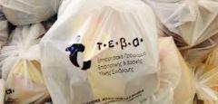 Δελτίο τύπου Π.Ε. Ημαθίας για τη διανομή νωπών τροφίμων