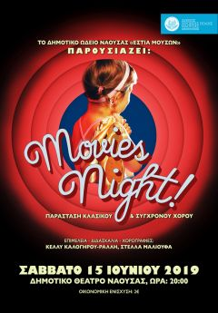 """ΝΑΟΥΣΑ: ΠΑΡΑΣΤΑΣΗ ΚΛΑΣΙΚΟΥ και ΣΥΓΧΡΟΝΟΥ ΧΟΡΟΥ """"MOVIES NIGHT"""""""