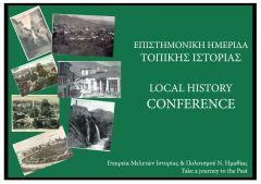 «Πολιτισμική συνύπαρξη στην Ημαθία. Θρησκευτικές, εθνοτικές, γλωσσικές και άλλες συνυπάρξεις» : Επιστημονική Ημερίδα Τοπικής Ιστορίας