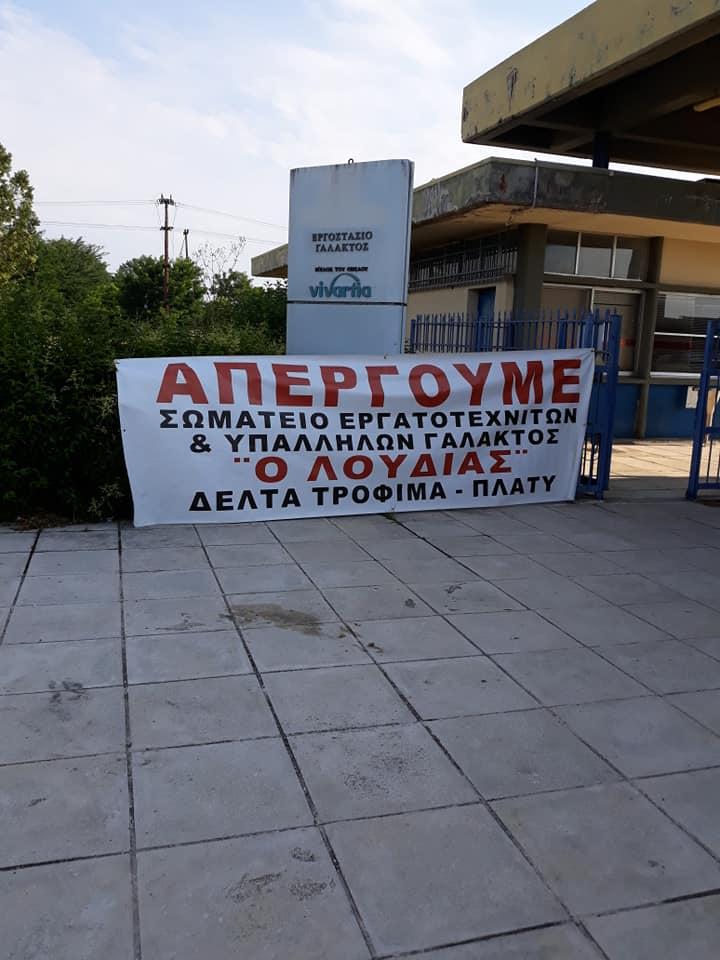 ΕΡΓΑΖΟΜΕΝΟΙ ΤΗΣ «ΔΕΛΤΑ» ΣΤΟ ΠΛΑΤΥ ΗΜΑΘΙΑΣ: Σε απεργία διαρκείας