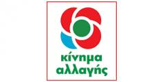 Εκλογικά Κέντρα του ΚΙΝΑΛ στην Ημαθία
