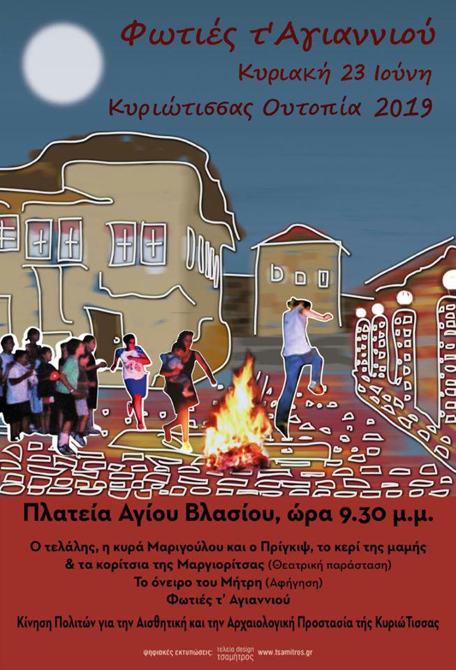 Φωτιές του Αγιαννιού 2019 στην Κυριώτισσα