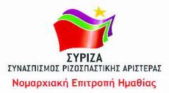 ΑΝΑΚΟΙΝΩΣΗ Ν.Ε ΣΥΡΙΖΑ ΗΜΑΘΙΑΣ Για τη μείωση του ποσοστού της ανεργίας κατά 10 περίπου μονάδες