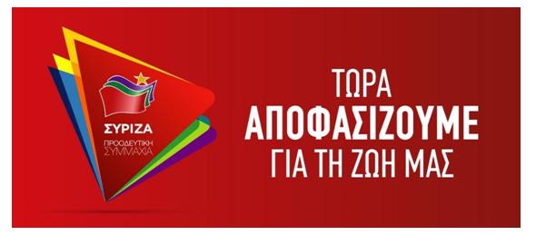 Ανακοίνωση της Εκλογικής Επιτροπής ΣΥΡΙΖΑ Ημαθίας