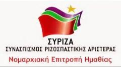 ΠΑΡΟΥΣΙΑΣΗ ΨΗΦΟΔΕΛΤΙΟΥ ΤΟΥ ΣΥΡΙΖΑ ΣΤΗΝ ΝΑΟΥΣΑ