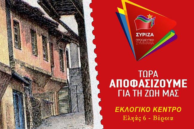 Το Εκλογικό Κέντρο του ΣΥΡΙΖΑ στη Βέροια
