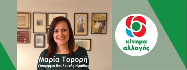 Αποκλειστική συνέντευξη της Μαρίας Τορορή υποψήφιας βουλευτή με το ΚΙΝΑΛ στην Ημαθία