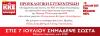 Προεκλογική συγκέντρωση του ΚΚΕ στην Αλεξάνδρεια