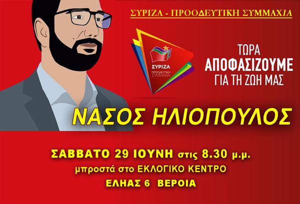Ο Νάσος Ηλιόπουλος στη Βέροια.