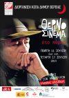 ΚΕΠΑ Δήμου Βέροιας: Ανακοίνωση για το Θερινό Σινεμά