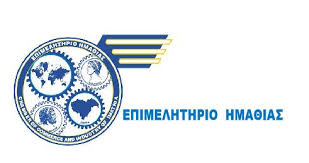 Το Επιμελητήριο Ημαθίας στην 84η ΔΕΘ . Κάλεσμα επιχειρήσεων