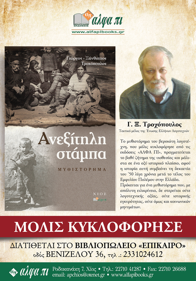 Κυκλοφόρησε το νέο βιβλίο του Γ.Ξ. Τροχόπουλου