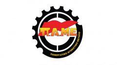 ΠΑΜΕ: «Να μην τολμήσουν» να παρέμβουν στις διαδικασίες του εργατικού  συνδικαλιστικού κινήματος
