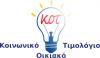 Παράταση στις αιτήσεις για το Κοινωνικό Οικιακό Τιμολόγιο ηλεκτρικής ενέργειας