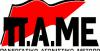 ΠΑΜΕ: Καμία αύξηση στην τιμή του ρεύματος  Μείωση της τιμής και κατάργηση των χαρατσιών