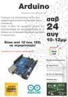 "Summer Coding : ""Κατασκευή με Arduino"""
