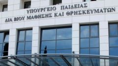 Αλλαγές στο σύστημα εισαγωγής στην Ανώτατη εκπαίδευση ανακοίνωσε το υπουργείο Παιδείας