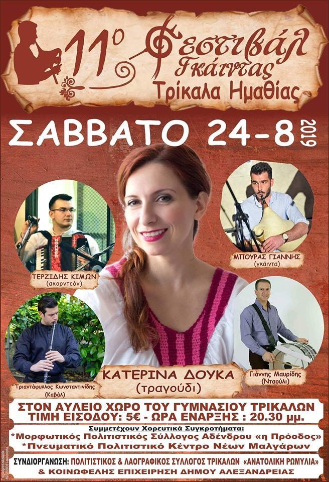 11ο Φεστιβάλ Γκάιντας στα Τρίκαλα Ημαθίας