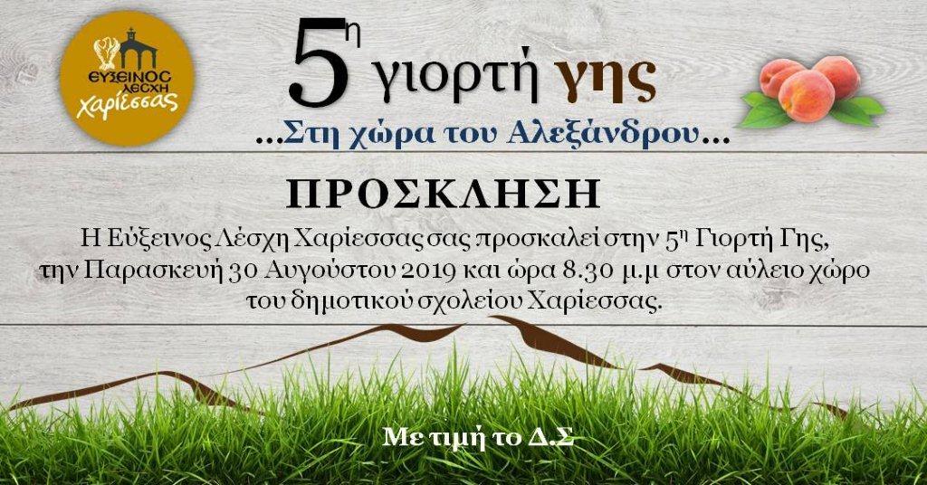 5η Γιορτή Γης από την Εύξεινο Λέσχη Χαρίεσσας