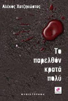 """""""Το παρελθόν κρατά πολύ"""": Το νέο βιβλίο του Αλέκου Χατζηκώστα"""