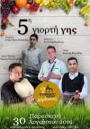 Οι νέοι της Ευξείνου Λέσχης Χαρίεσσας έχουν λόγο και ρόλο στην 5η Γιορτή Γης την Παρασκευή 30 Αυγούστου