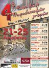 Ξεκινά σήμερα το 4ο Φεστιβάλ παραδοσιακών Χορών