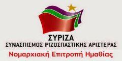 Συγχαρητήριο μήνυμα της ΝΕ ΣΥΡΙΖΑ ΗΜΑΘΙΑΣ