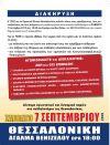 Κάλεσμα του Εργατικού Κέντρου Βέροιας για συλλαλητήριο στη ΔΕΘ