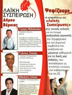 Κυκλοφόρησε το φυλλάδιο της «Λαϊκής Συσπείρωσης» για τον Δήμο Βέροιας