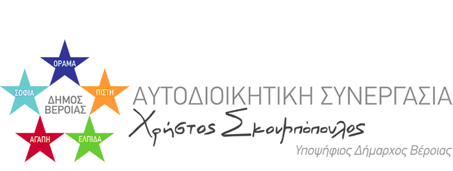 Δεν θα λειτουργήσει εκλογικό κέντρο ο Χρήστος Σκουμπόπουλος