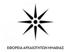 Το πρόγραμμα εκδηλώσεων για το μήνα Σεπτέμβρη ανακοίνωσε η Εφορεία Αρχαιοτήτων Ημαθίας