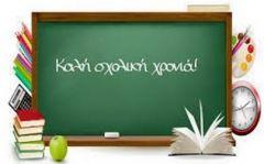 ΔΙΕΥΘΥΝΣΗ Α/ΘΜΙΑΣ ΕΚΠΑΙΔΕΥΣΗΣ ΗΜΑΘΙΑΣ: «Μήνυμα για την έναρξη της νέας σχολικής χρονιάς »