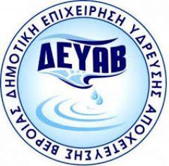 Ολιγόωρη διακοπή νερού λόγω εργασιών στην Δημοτική Κοινότητα Μακροχωρίου του Δήμου Βέροιας.