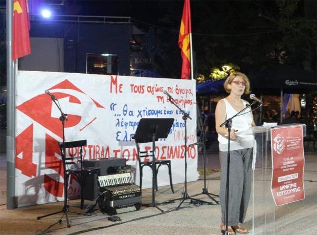 Πραγματοποιήθηκε η προφεστιβαλική εκδήλωση της ΚΝΕ στη Βέροια
