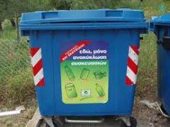 «Καθαρίζουμε» τον μπλε κάδο