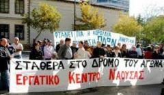 Πικετοφορία του Εργατικού Κέντρου Νάουσας ενάντια στο Πολυνομoσχέδιο