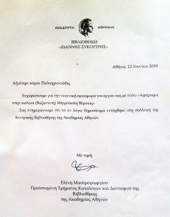 Στη Βιβλιοθήκη της Ακαδημίας Αθηνών!