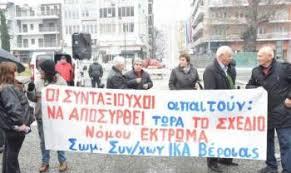 ΣΩΜΑΤΕΙΟ ΣΥΝΤΑΞΙΟΥΧΩΝ ΙΚΑ ΒΕΡΟΙΑΣ: Πικετοφορία ενάντια στο Πολυνομοσχέδιο της κυβέρνησης